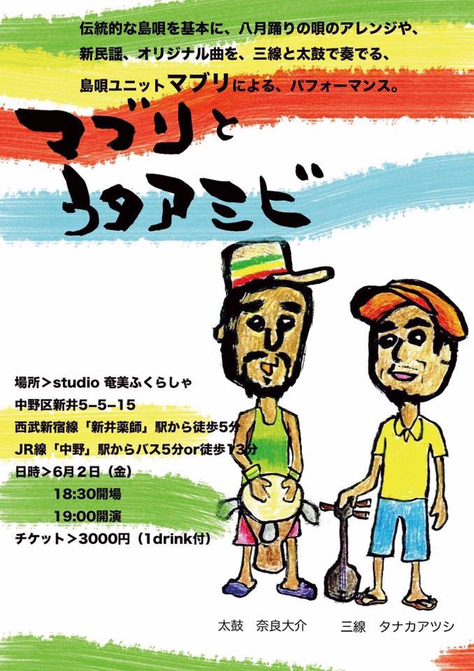 6/2(金)マブリとウタアミビ
